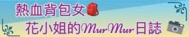 ✿ 熱血背包女 ✿ 花小姐的Mur Mur日誌